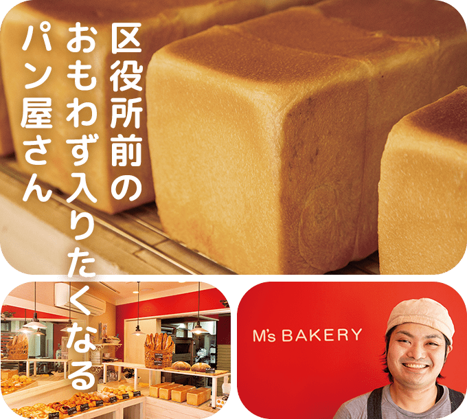 M's BAKERY 区役所前のおもわず入りたくなるパン屋さん 商品&店内画像