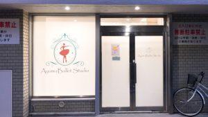Ayumu Ballet Studio